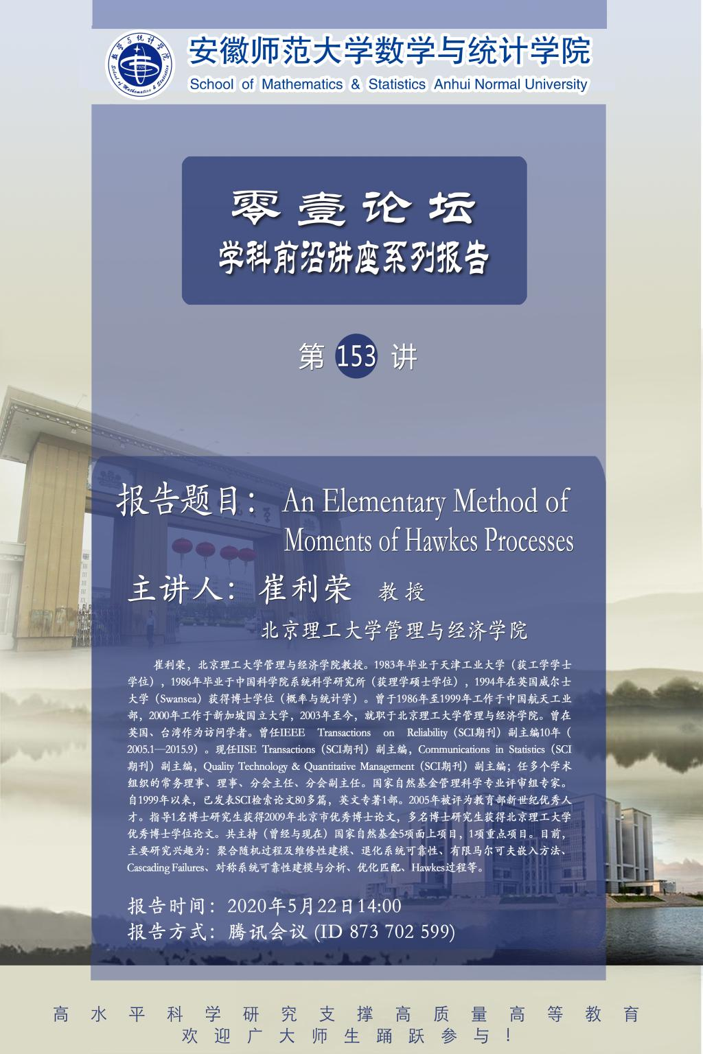 【学术预告】零壹论坛第153讲: An Elementary Method of Moments of Hawkes Processes