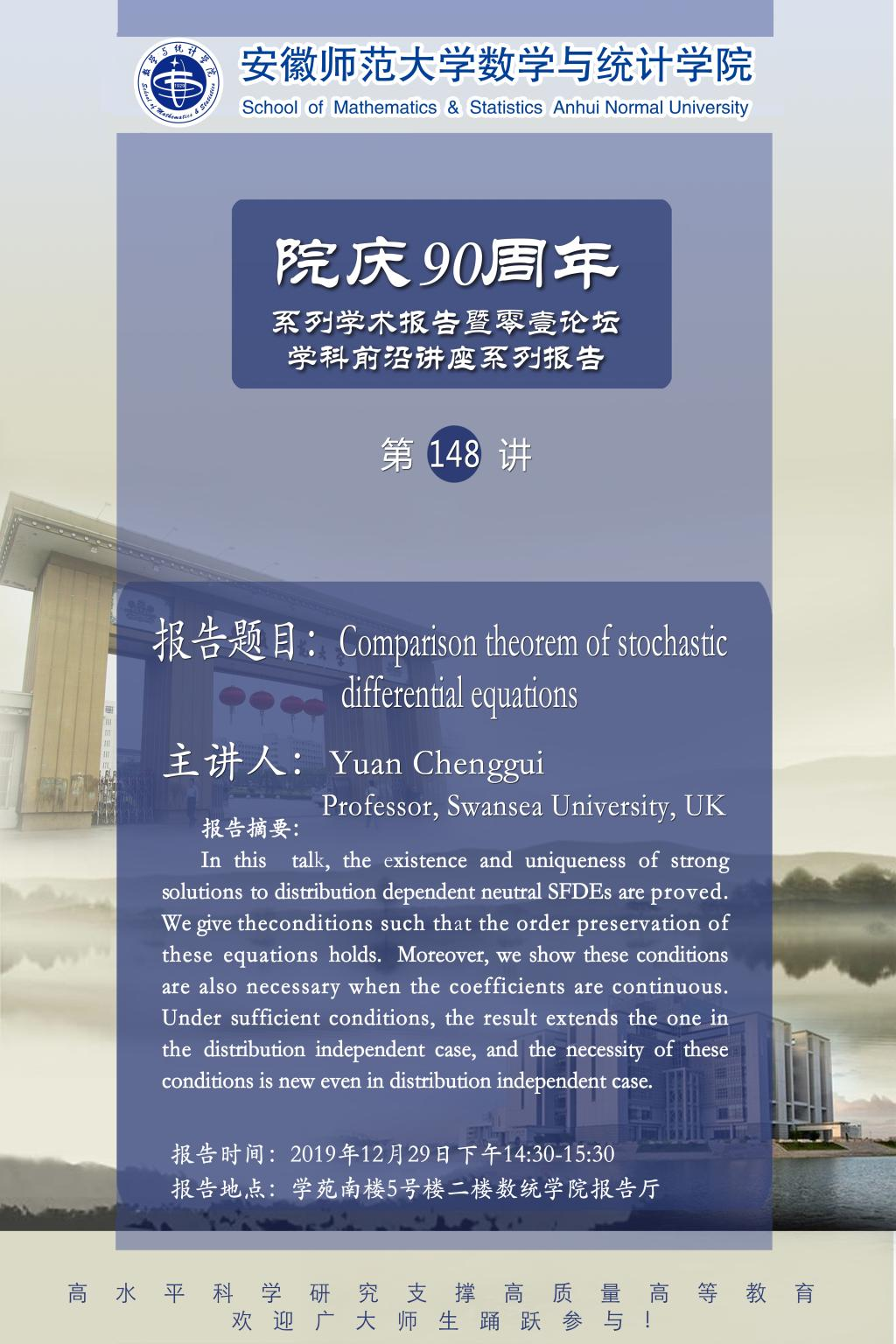 【学术预告】零壹论坛第148讲:Comparison theorem of stochastic differential  equations