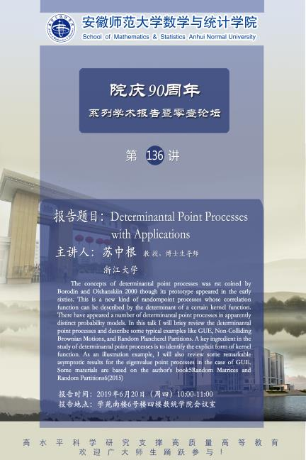 【学术预告】零壹论坛系列报告第136讲:Determinantal Point Processes with Applications