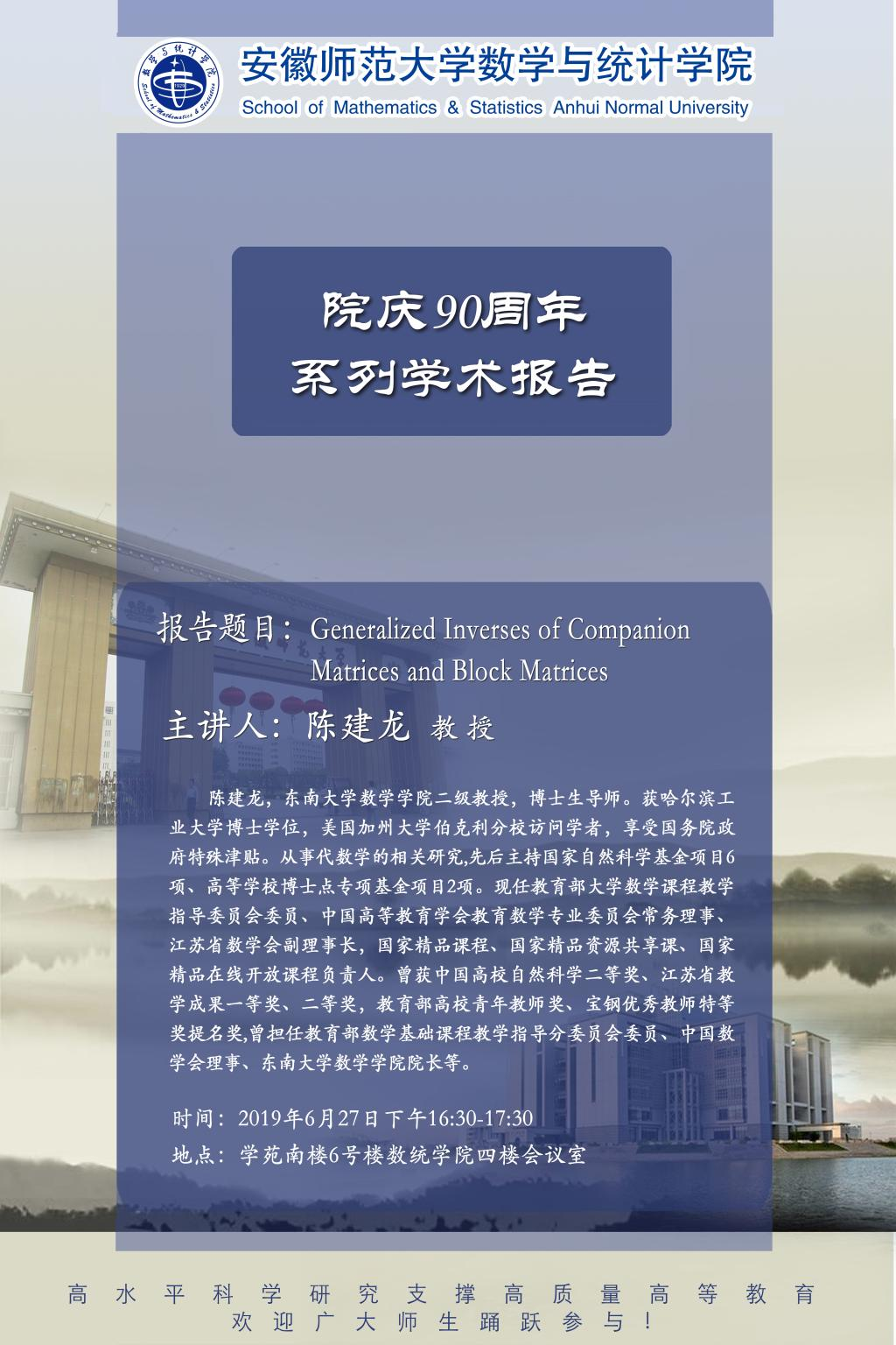 【学术预告】数统学院学术报告:Generalized Inverses of Companion Matrices and Block Matrices