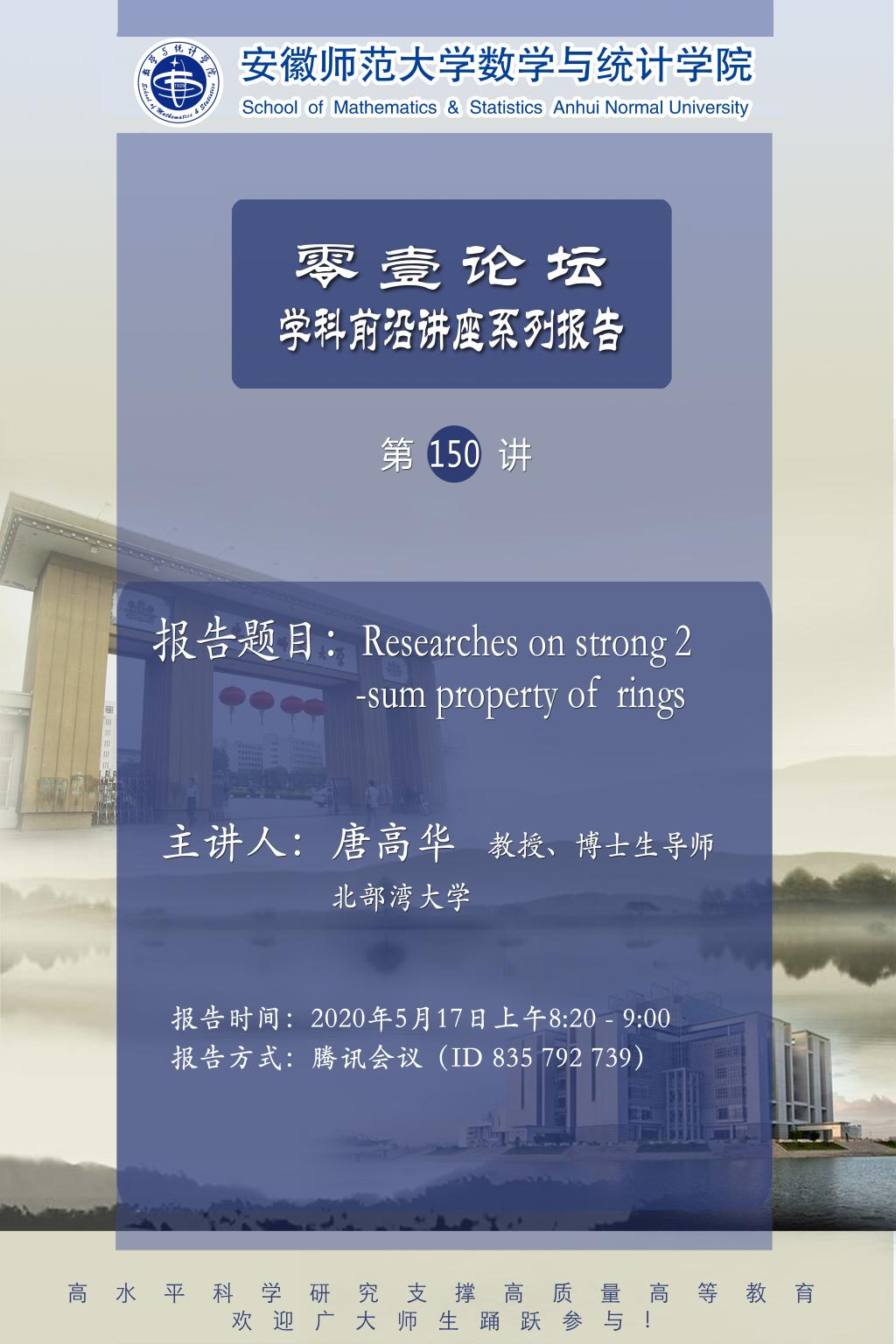 【学术预告】零壹论坛第150讲:Researches on strong 2-sum property of rings
