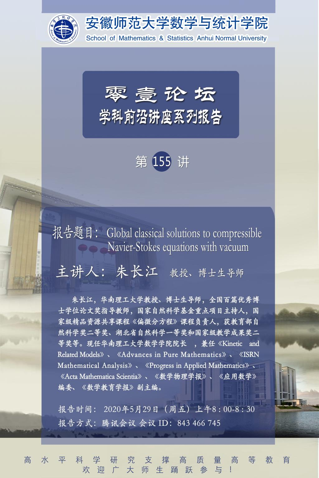 【学术预告】零壹论坛第155讲:Global classical solutions to compressible Navier-Stokes equations with vacuum